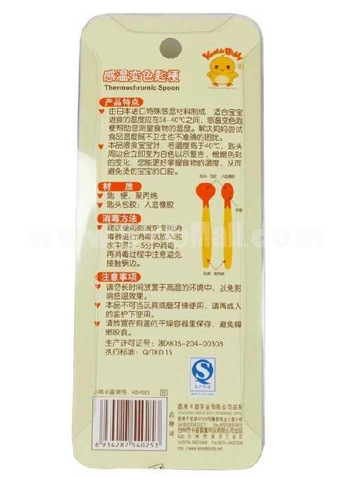 Keaide Biddy Color Change Spoon 2PCs