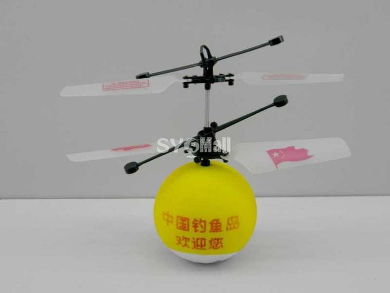 New 2012 Mini Flyer, Wireless Infrared RC Vehicle(Diaoyu Islands Model)